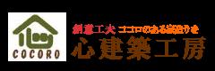 心建築工房|注文住宅(福岡|久留米・朝倉郡)の工務店